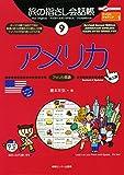 旅の指さし会話帳9 アメリカ[第二版] (ここ以外のどこかへ!)