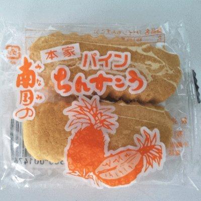 訳あり ちんすこう パイン味【2本×500袋 1000本入】 琉球銘菓 お菓子 茶菓子 和菓子