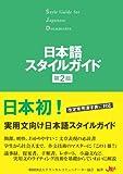 日本語スタイルガイド第2版