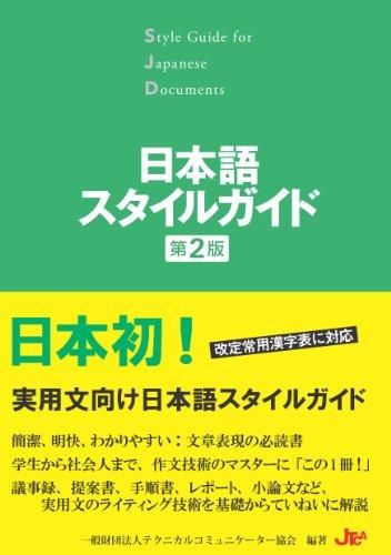 日本語スタイルガイド第2版の詳細を見る