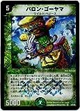 デュエルマスターズ/DM-27/4/VR/バロン・ゴーヤマ