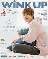 WiNK UP (ウインクアップ) 2019年 5月号