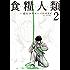 食糧人類-Starving Anonymous-(2) (ヤングマガジンコミックス)