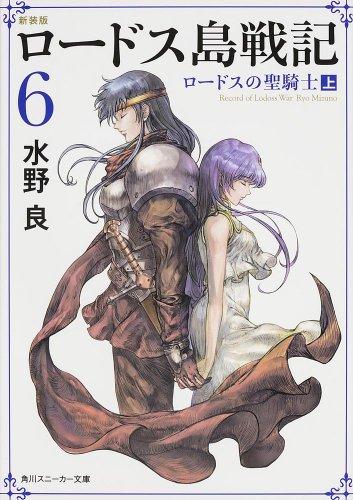 新装版 ロードス島戦記 6    ロードスの聖騎士(上) (角川スニーカー文庫)の詳細を見る