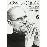 スティーブ・ジョブズ(6)<完> (KCデラックス)