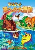 リトルフット 海への大冒険 【夢見るこどものらいぶらり~980円】 [DVD]