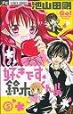 好きです鈴木くん 5 (フラワーコミックス)