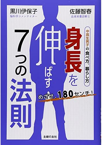 めざせ、180センチ! 身長を伸ばす7つの法則―中高生男子の食べ方、暮らし方