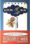 お天気生活事典〔お茶の間保存版〕