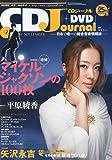 CD Journal (ジャーナル) 2009年 09月号 [雑誌]