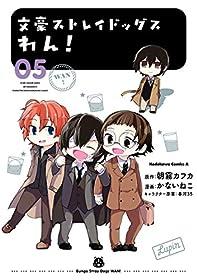 文豪ストレイドッグス わん!(5) (角川コミックス・エース)