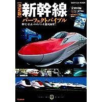 決定版 新幹線パーフェクトバイブル (学研ムック)