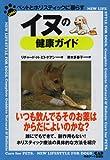 イヌの健康ガイド (ペットとホリスティックに暮らす)