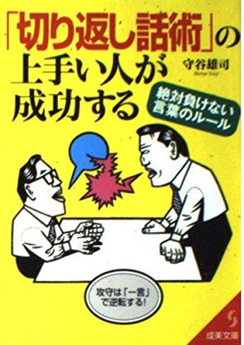 「切り返し話術」の上手い人が成功する―絶対負けない言葉のルール (成美文庫)の詳細を見る