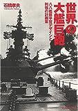 石橋孝夫 「世界の大艦巨砲」 光人社NF文庫