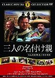 三人の名付け親 [DVD]