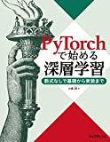 PyTorchで始める深層学習 ——数式なしで基礎から実装まで