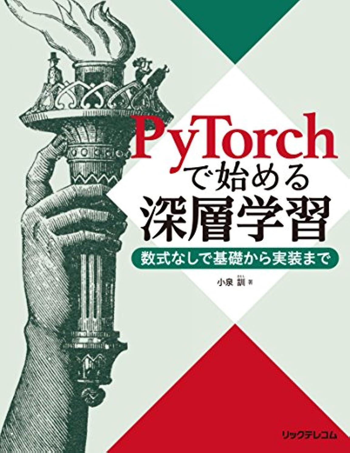 卒業記念アルバム合理化厳密にPyTorchで始める深層学習 ――数式なしで基礎から実装まで