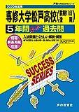 C 2専修大学松戸高等学校 2020年度用 5年間スーパー過去問 (声教の高校過去問シリーズ)