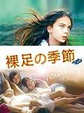 映画「裸足の季節」・・見ているのが辛くなるが日本もついこの間まで同じだった