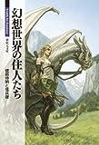 幻想世界の住人たち / 健部 伸明 のシリーズ情報を見る