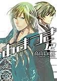 あまつき (12) (IDコミックス ZERO-SUMコミックス)