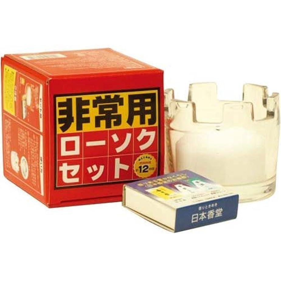 乱気流喉が渇いた頻繁に非常用ローソクセット