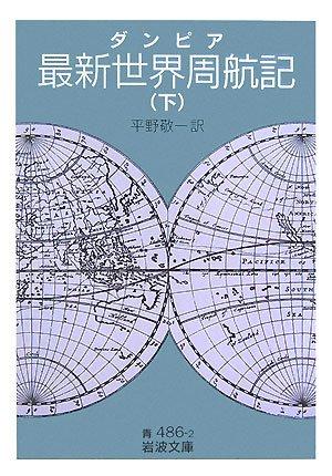 最新世界周航記 下 (2) (岩波文庫 青 486-2)の詳細を見る