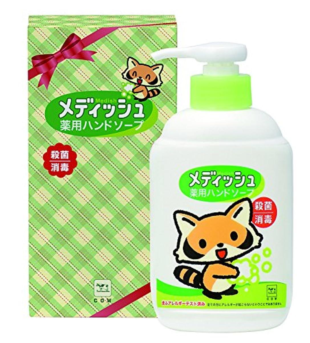 添加剤バルブ使用法牛乳石鹸 メディッシュ 薬用ハンドソープ 250mlMS35