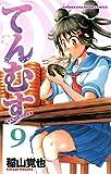 てんむす 9 (少年チャンピオン・コミックス)
