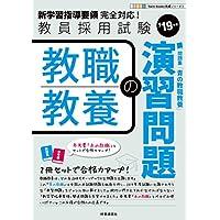 教職教養の演習問題 (2019年度版 Twin Books完成シリーズ)