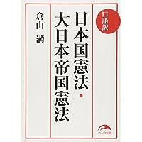 口語訳 日本国憲法・大日本帝国憲法 (新人物文庫)