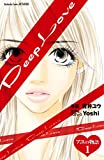 Deep Love アユの物語 分冊版(1) (別冊フレンドコミックス)