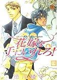 花嫁を手にいれろ / 徳川 綾子 のシリーズ情報を見る