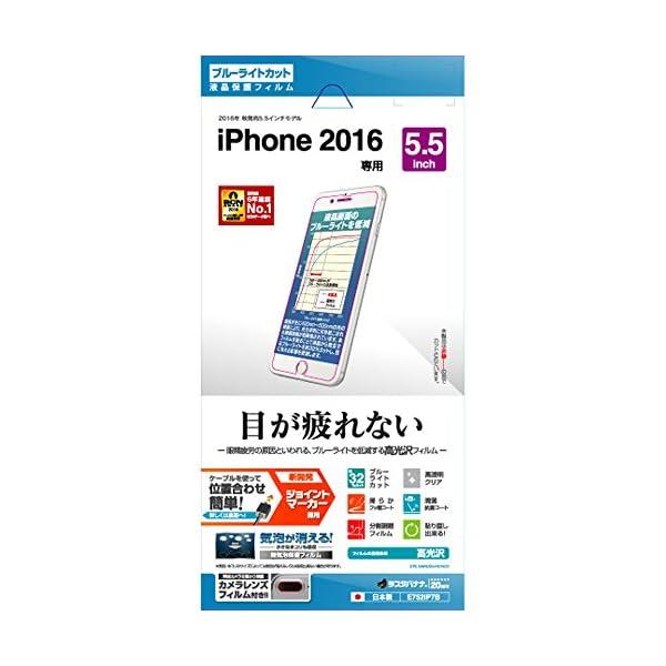 ラスタバナナ iPhone 7 Plus ブルー...の商品画像