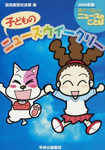 子どものニュースウイークリー〈2009年版〉