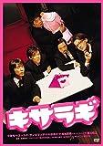 キサラギ(新・死ぬまでにこれは観ろ! ) [DVD]