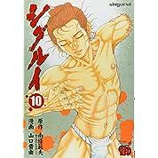 シグルイ 10 (チャンピオンREDコミックス)