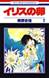 イリスの卵 2 (花とゆめコミックス)