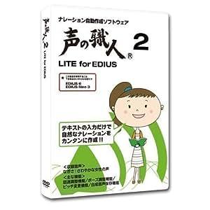 声の職人2 LITE for EDIUS