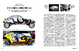 Motor Fan illustrated Vol.87 画像