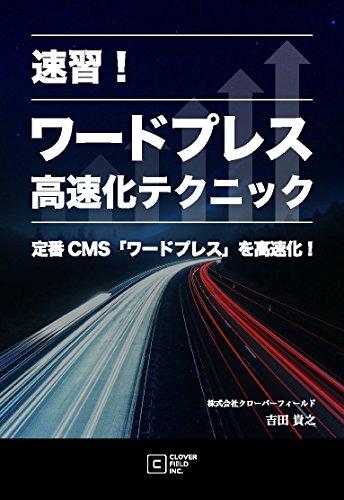 速習!ワードプレス高速化テクニック: 定番CMS「ワードプレス」を高速化!