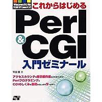 これからはじめるPerl&CGI入門ゼミナール―Windows98/Me/2000/XP/Linux対応