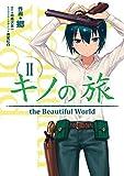 キノの旅 the Beautiful World コミック 1-2巻セット