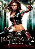 ブラッドレインII[DVD]