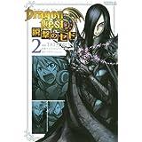 DragonNest 瞬撃のセド(2) (ライバルKC)