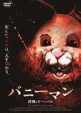 バニーマン/殺戮のカーニバル[DVD]