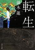 転生 (角川文庫)