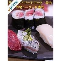 日本のストリートフード - 築地市場シーフード寿司