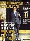 MEN'S CLUB (メンズクラブ) 2007年 08月号 [雑誌]